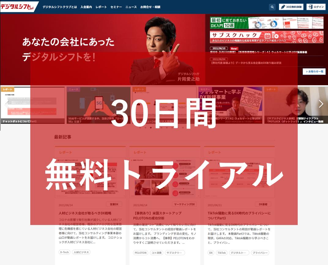 STEP1|30日間無料トライアル