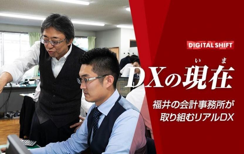 「会計事務所という業界全体でみると、DXへの取り組みは遅れていると言わざるを得ません」そう語るのは福井県で会計事務所を中心に、経営者支援のためのさまざまなサービスを展開する上坂会計グループの上坂朋宏代表です。業界の流れに捉われることなく、同グループが積極的にデジタルシフトを進めることができた理由とは。具体的にどのようにデジタルシフトに取り組んできたのか。それによってどのような新しい価値を提供しようと考えているのか。お話を伺いました。